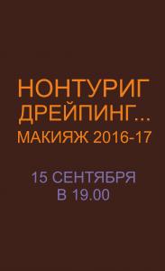 MK_NAUChIS_pokupat_odezhdu